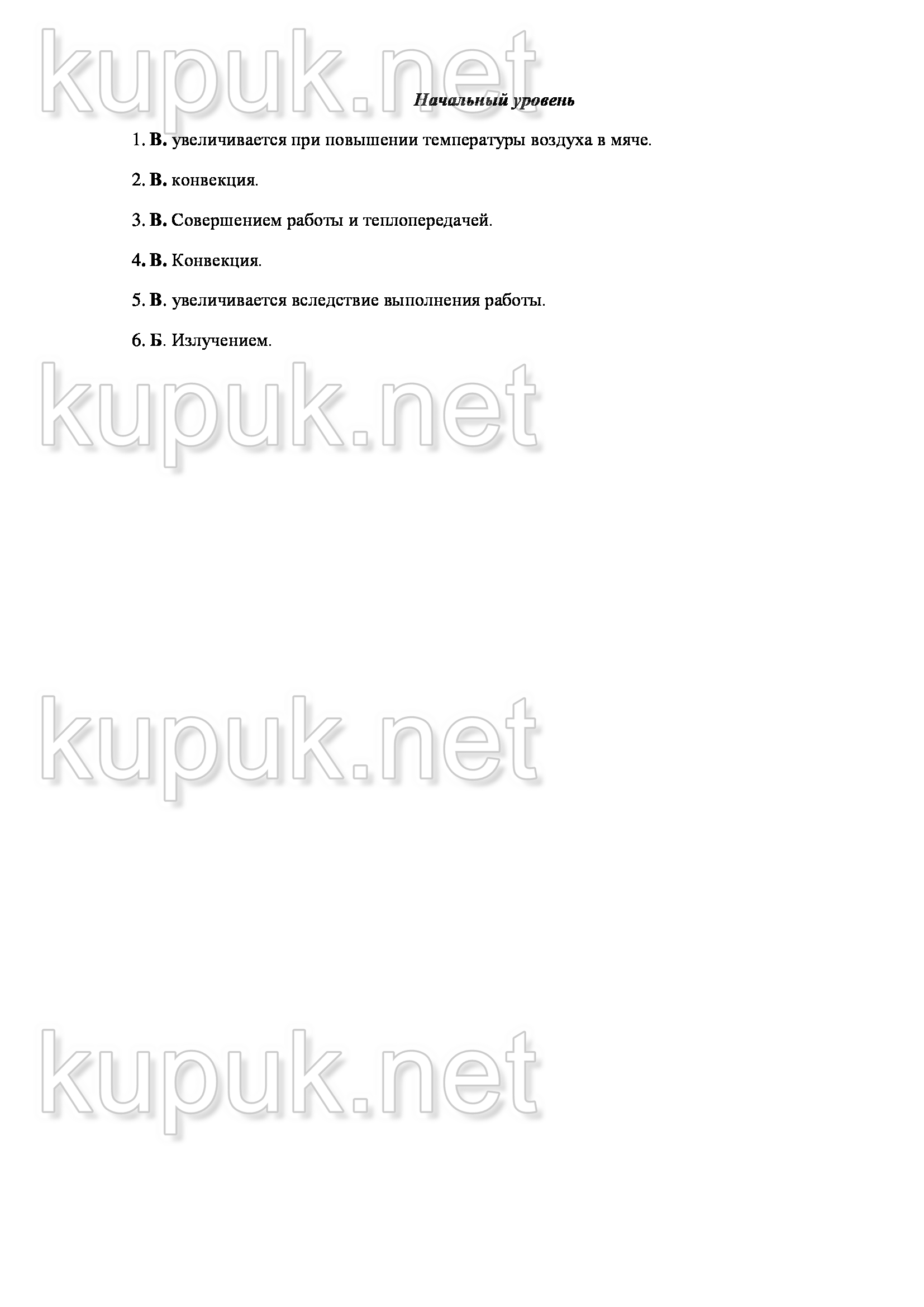 Л Кирик Решебник По Физики 11 Класс