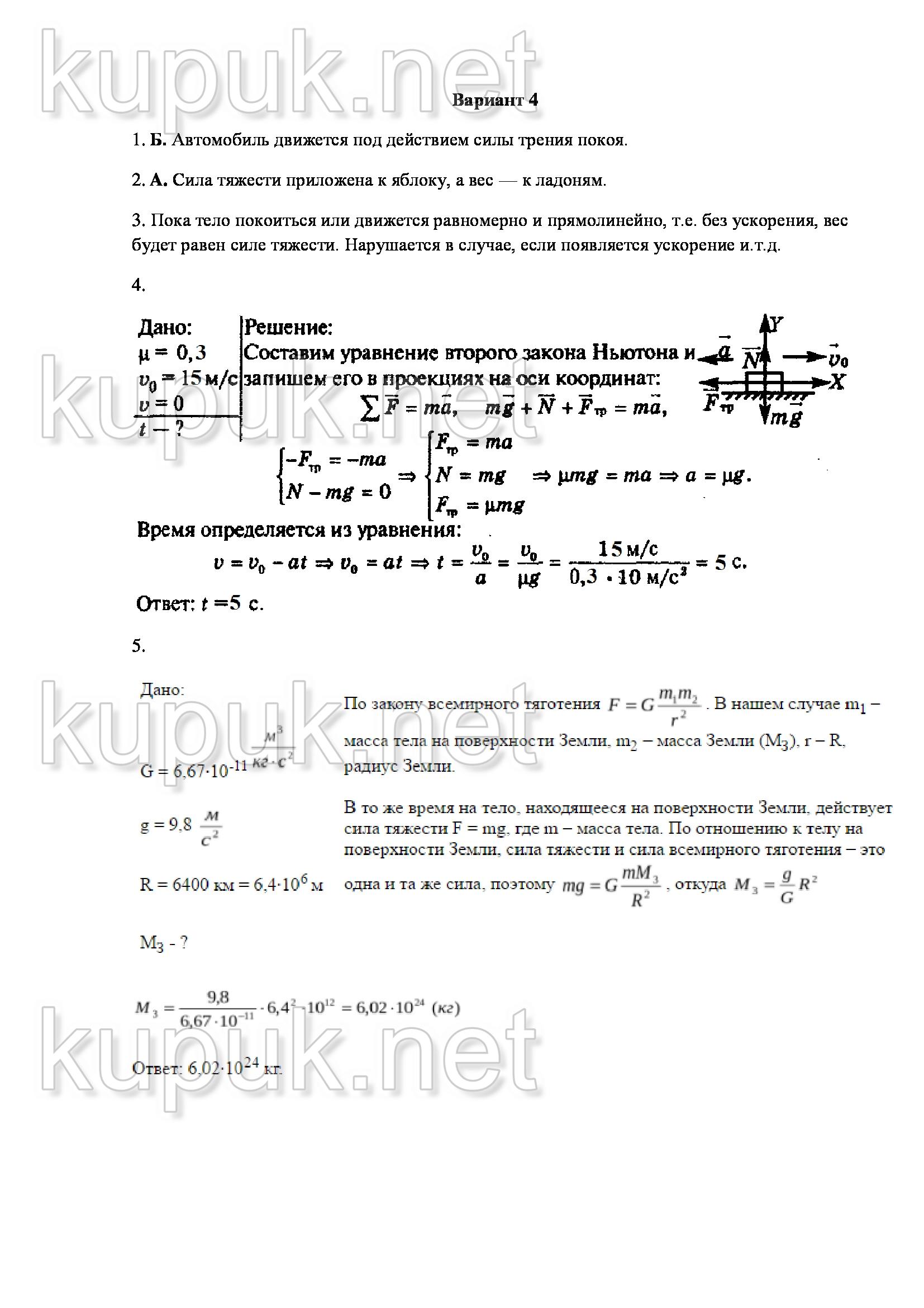 по класс кирик физике решебники за 11