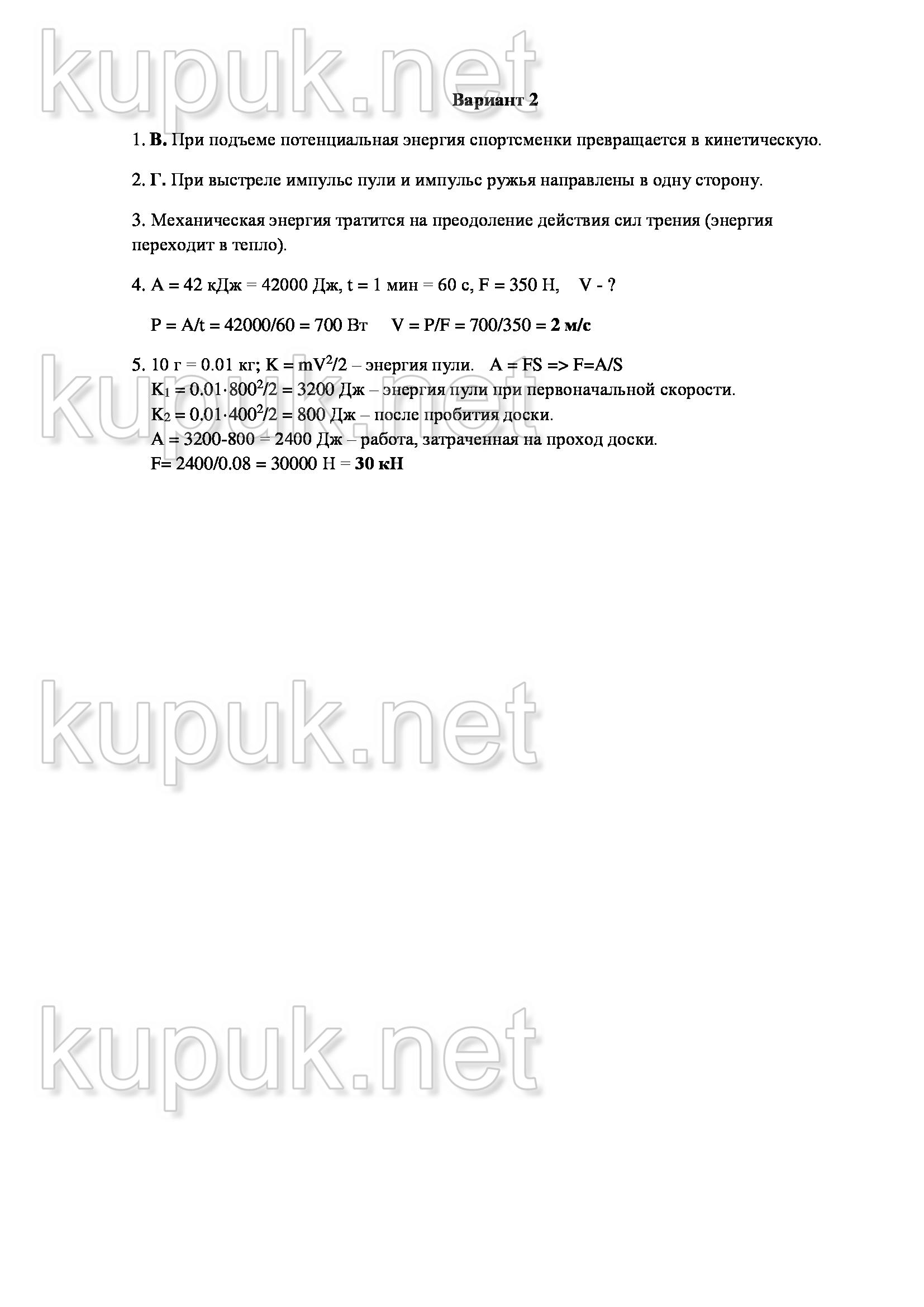 Л. A. Кирик Решебник 11 Класс
