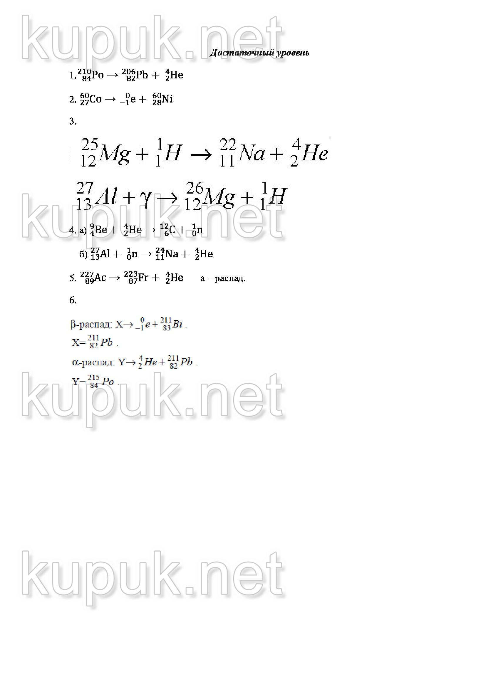 За 9 скачать класс физике решебник л.а.кирик по
