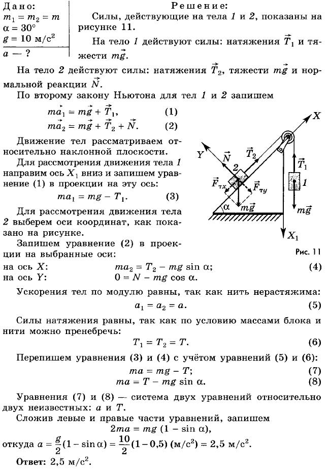 Кокина решебник задач к физика сборнику