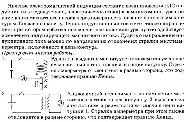 Гдз Физика Лабораторная Работа 4