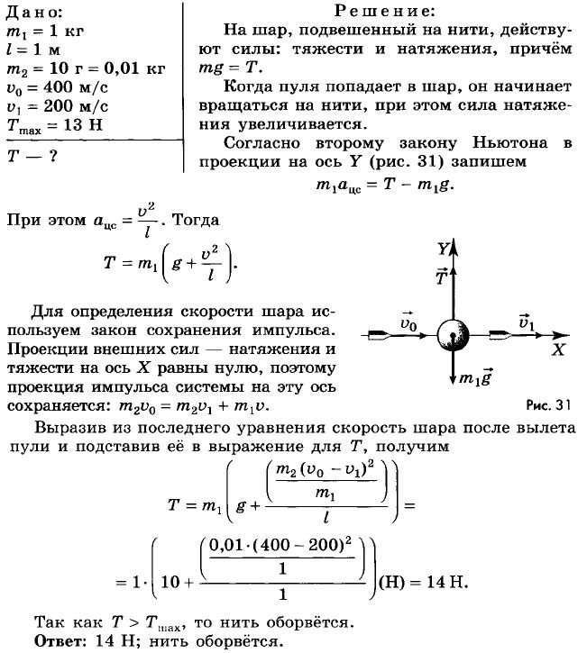 по н.а.парфентьева задач по физике сборнику решебник