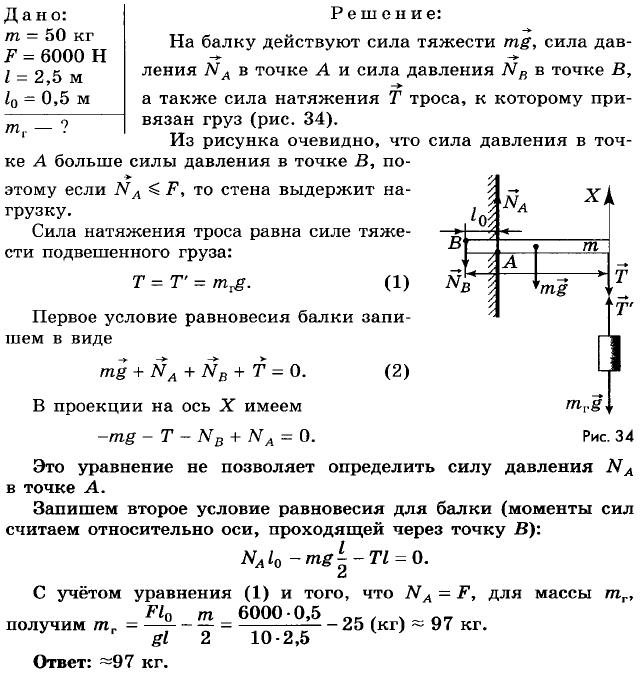 решебник по сборнику задач по физике н.а.парфентьева