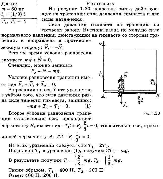 Решебник Груз Массой 30 Ru Производит Давление На Опору