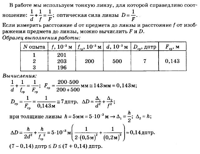 Гдз По Физике Мякишев 11 Класс Определение Оптической Силы Вывод