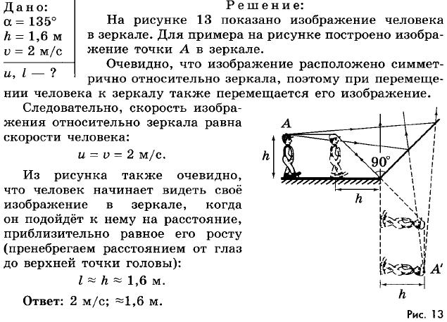 Мякишев 11 оптика гдз