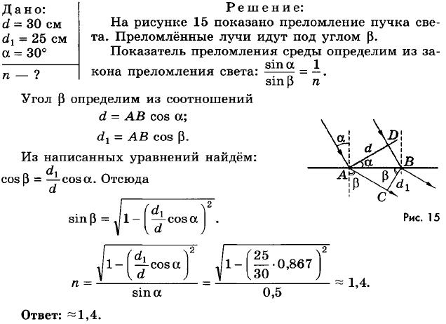 По н.а.парфентьева задач по сборнику решебник физике