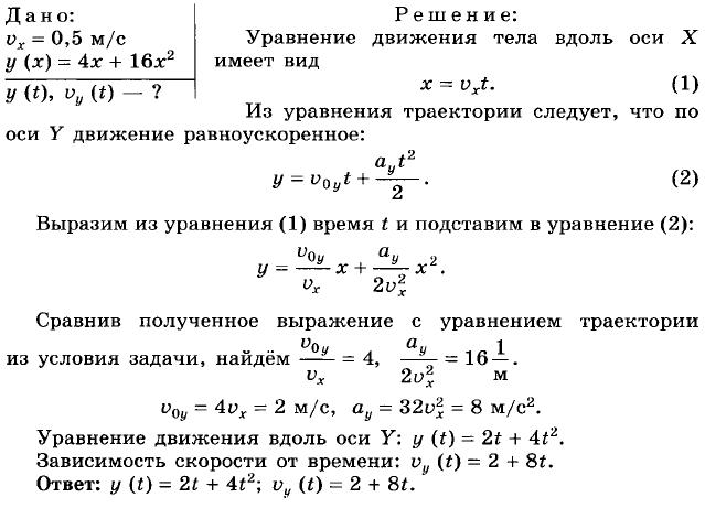 По кинематика решебник физике