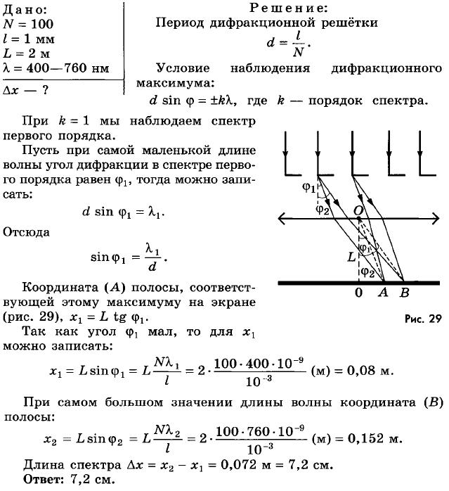 Гдз по физике 11кл парфентьева стр 88 упр 630