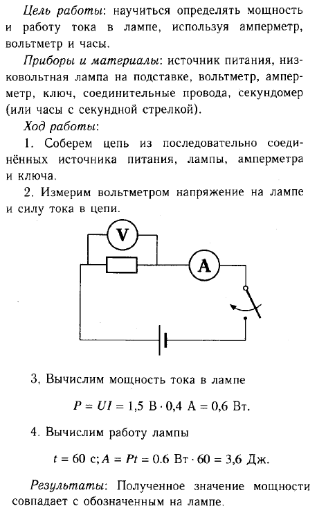 Физике работы лабораторные по класс решебник фгос 7