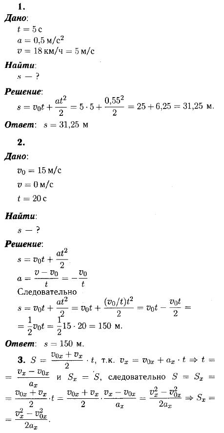 Физика 8 класс решебник мектеп