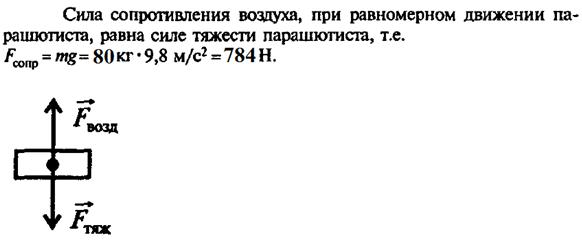 На ленте лежит груз изобразите силы действующие при равномерном движении ленты транспортера транспортер санкт петербург москва