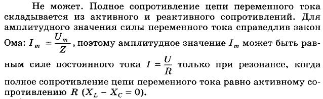 Ответы на вопросы к §35