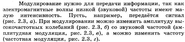 Ответы на вопросы к §52