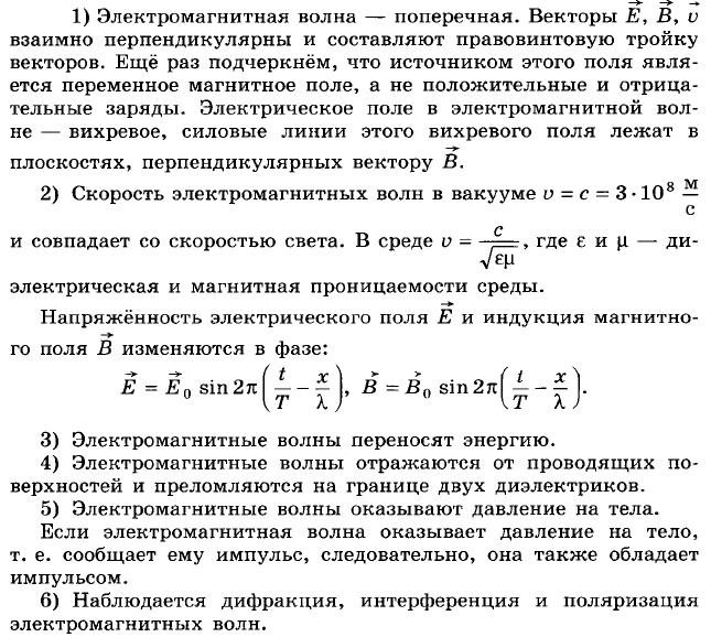 Ответы на вопросы к §54
