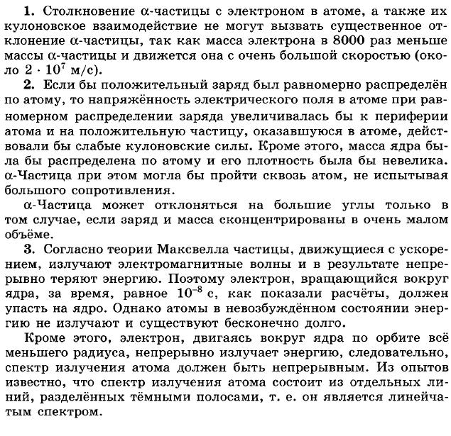 Ответы на вопросы к §93