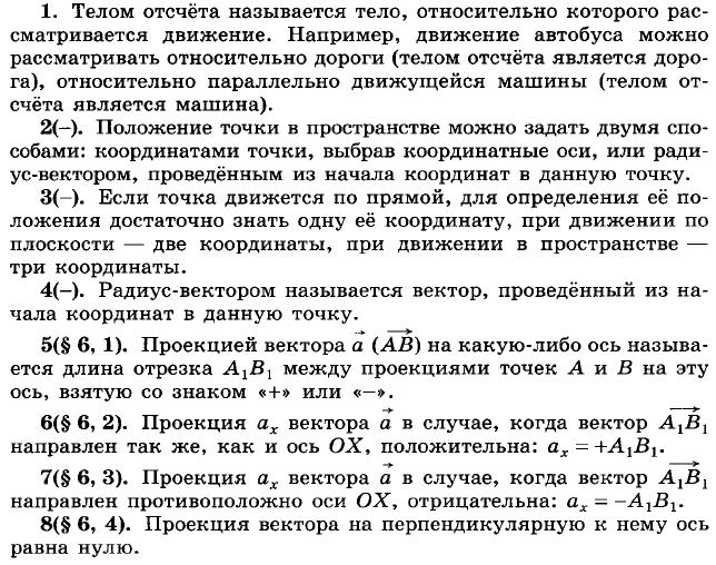Ответы на вопросы к §4