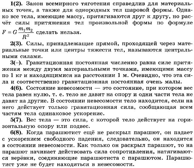 Ответы на вопросы к §33