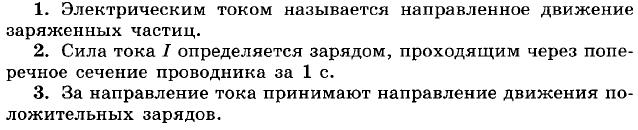 Ответы на вопросы к §102