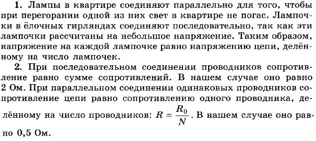 Ответы на вопросы к §105