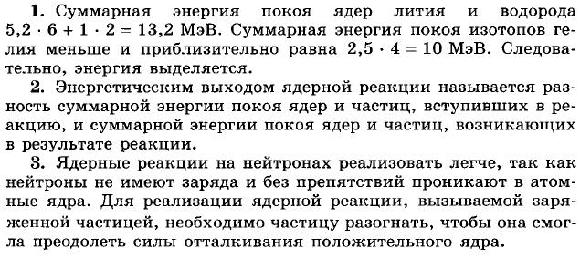 Ответы на вопросы к §106