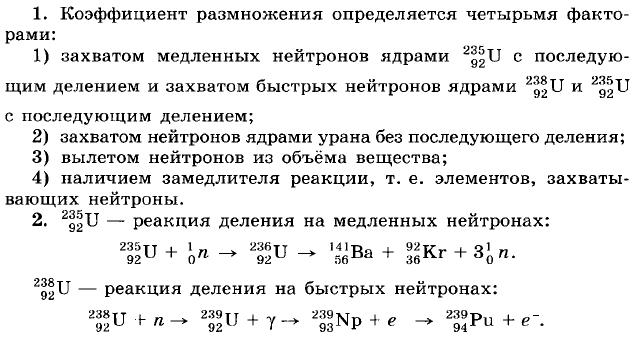Ответы на вопросы к §108