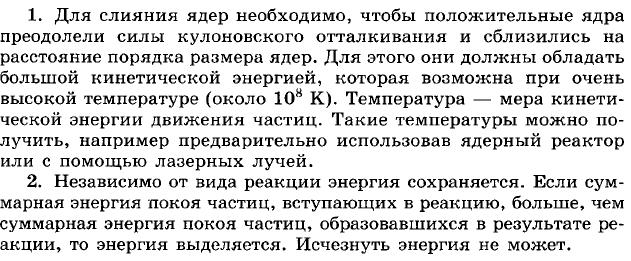 Ответы на вопросы к §110