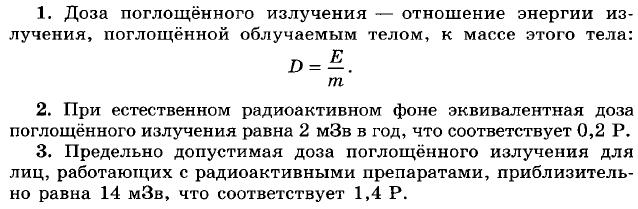 Ответы на вопросы к §113