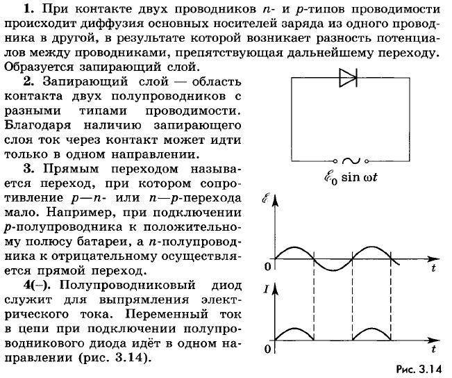 Ответы на вопросы к §115