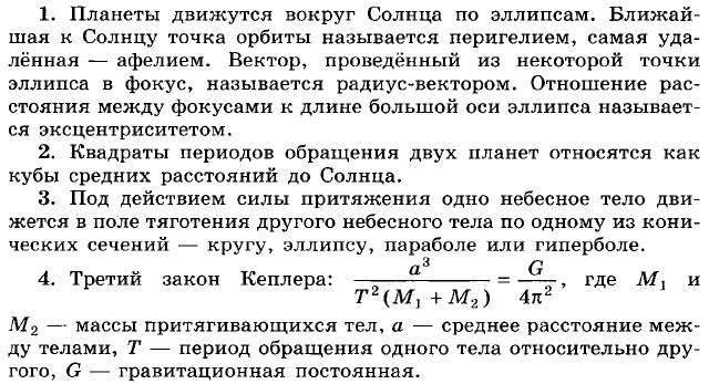 Ответы на вопросы к §117