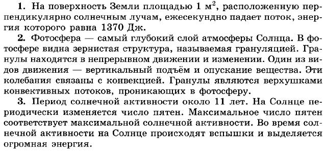 Ответы на вопросы к §120