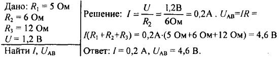 53. Последовательное соединение проводников