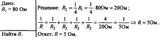 54. Параллельное соединение проводников