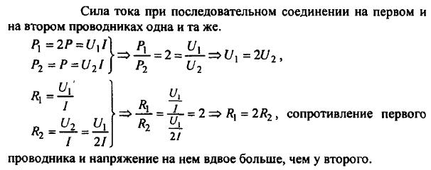 56. Тепловое действие тока