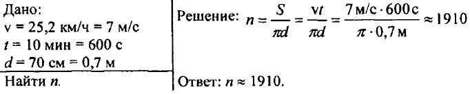8. Равномерное движение по окружности