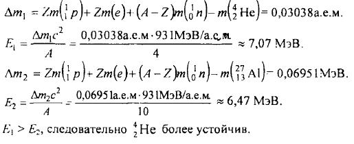 67. Элементарная частица. Взаимосвязь энергии и массы