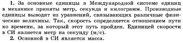 Ответы на вопросы к §27