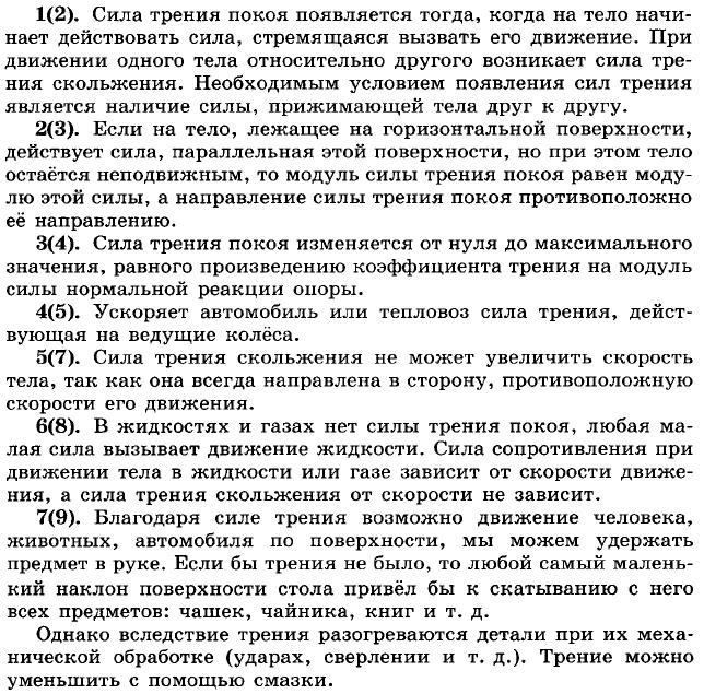 Ответы на вопросы к §38