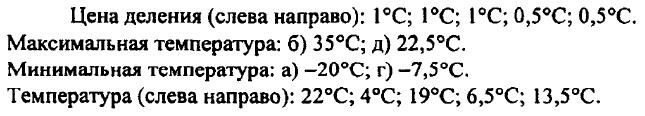 2. Измерение физических величин