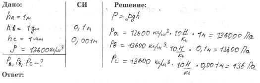 Давление газов и жидкостей