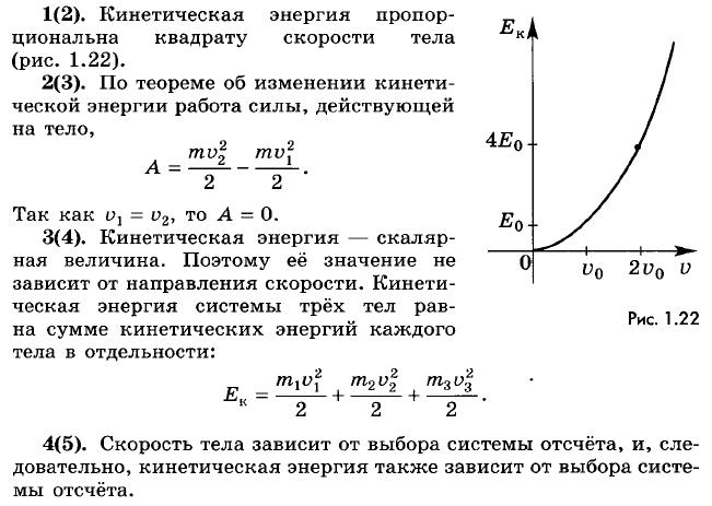 Ответы на вопросы к §46