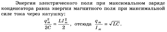 Ответы на вопросы к §30