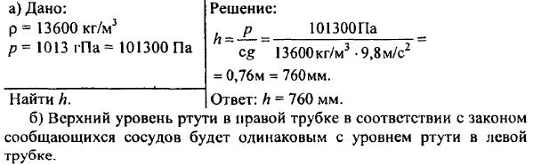 24. Атмосферное давление