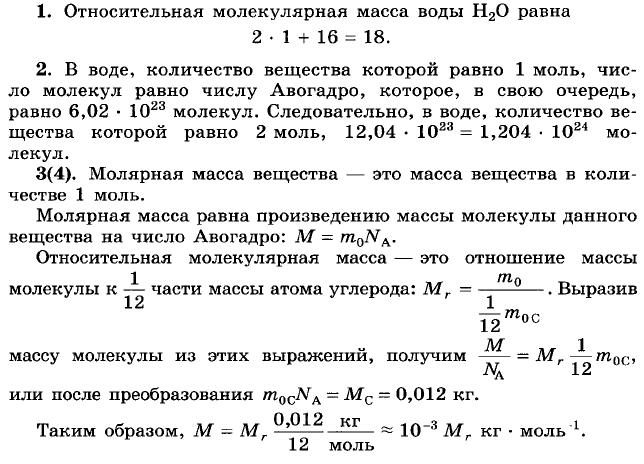 Ответы на вопросы к §57