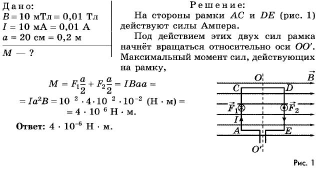 Решение задач по электродинамике за 11 класс решение задач с мультипликатором