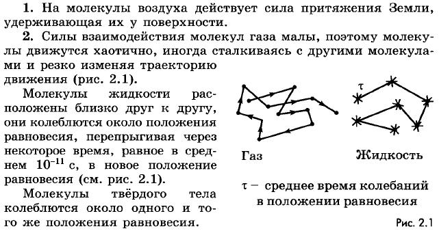 Ответы на вопросы к §60