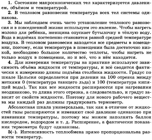 Ответы на вопросы к §64