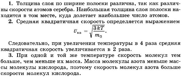 Ответы на вопросы к §67