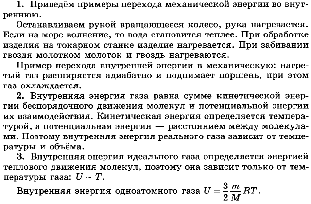Ответы на вопросы к §75